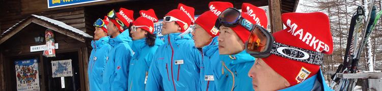 プロのスキー教師集団