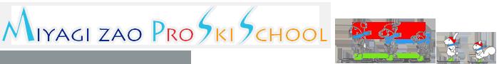 宮城蔵王プロスキースクールオフィシャルサイト