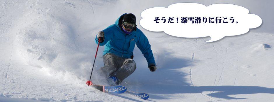 当校で楽しく技術を習得していただければ、雪山の楽しみ方が大いに広がると確信しています。