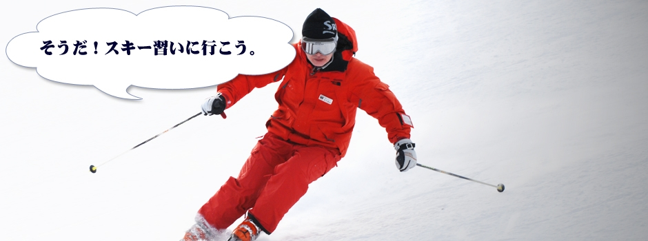 2015−16シーズンは12月20日開講予定。上手くなるのも、楽しむのも。今シーズンも様々なレッスンで皆様のスキーライフをサポートさせていただきます。